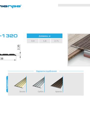 Поріг для підлоги фарбований ПАС-1320м 40х2,5 П40  – Поріжок алюм