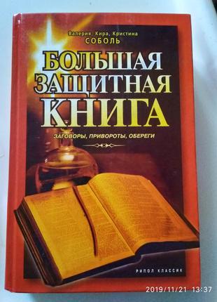 Большая защитная книга 630стр