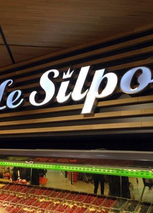 Доставка продуктов из Silpo
