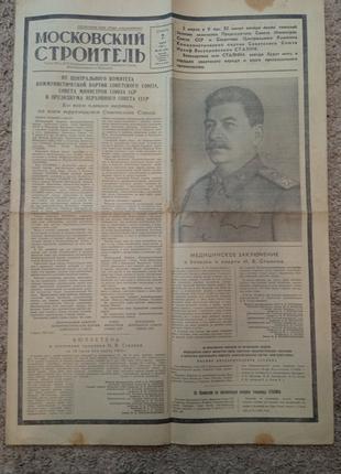 Старые газеты СССР. 60-70 годы. См. все фото