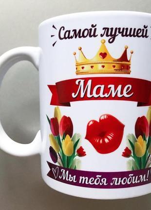 Подарок чашка для мамы 8 марта