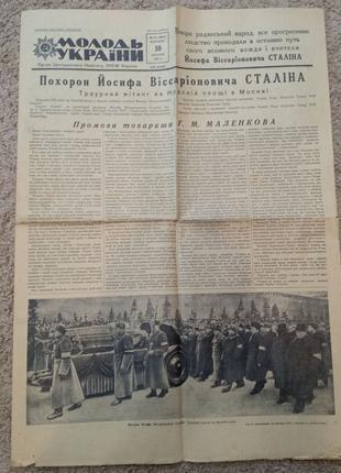 """Газета """"Молодь Украины"""" от 10.03.1953. Похороны Сталина. Фото тра"""