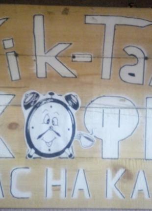 Хозяюшка в кафе - кофейня (Киев Троещина)