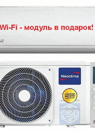 Кондиционер Neoclima NS/NU-12EHXIw1 + Wi-Fi - Модуль!