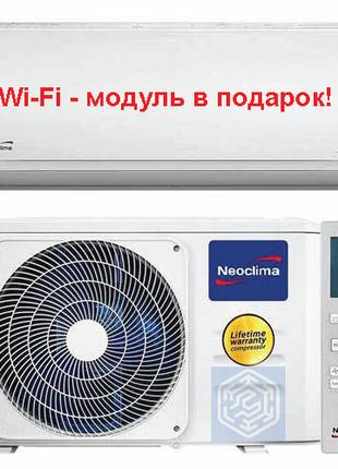Кондиционер Neoclima NS/NU-09EHXIw1Z + Wi-Fi - модуль!
