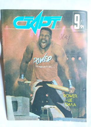 журнал Старт 9 за 1991 рік