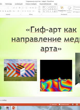 Создание презентаций