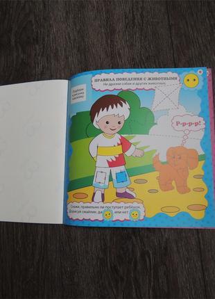 Детские книги игралочка развивалочка наклейки Хорошо или плохо