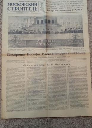 """Газета """"Московский строитель"""" от 10.03.1953. Похороны Сталина. Вс"""