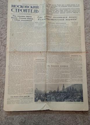 """Газета """"Московский строитель"""" от 12.03.1953. Похороны Сталина. Вс"""