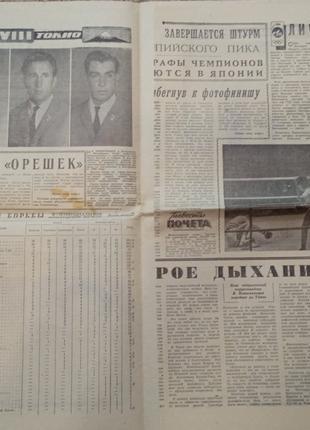 """Газета """"Советский спорт"""" от 23.10.1964. Олимпиада Токио. Наши зол"""