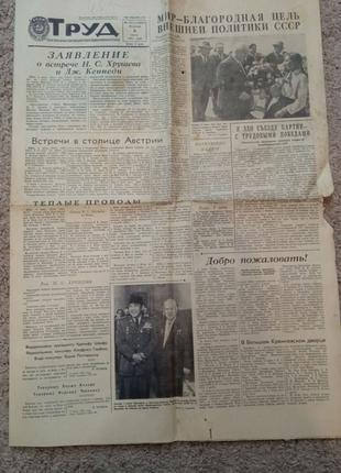 "Газета ""Труд"" от 6.06.1961. Вена. Историческая встреча Кеннеди с"