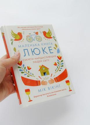 Маленька книга люке. секрети найщасливіших людей світу