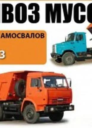 Вывоз мусора Борщаговка Отрадный Святопетровское Крюковщина Жулян
