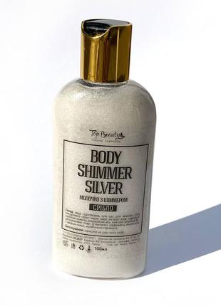 Молочко для тіла з шиммером top beauty body shimmer silver 100...