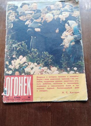 """Журнал """"Огонёк"""". 17 апреля 1961 года. Гагарин и Хрущёв на трибуне"""