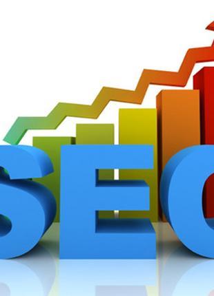 SEO оптимизация сайта с последующим продвижением