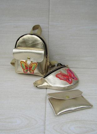 Золотистый набор 3 в1 (рюкзак + бананка + кошелек) handmade