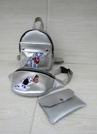 Серебристый набор 3 в1 (рюкзак + бананка + кошелек) handmade