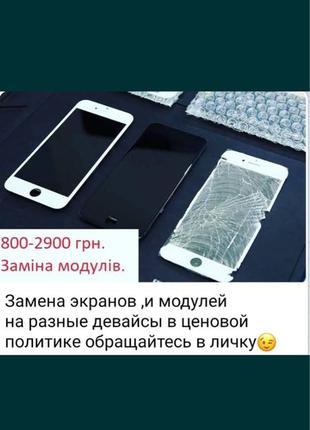 Ремонт мобильных смартфонов разных моделей