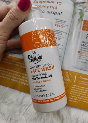 Очищувальний гель для обличчя Calendula Oil