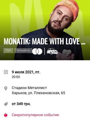 """2 билета на концерт """"Monatik"""" в Харькове (Fan-1)"""