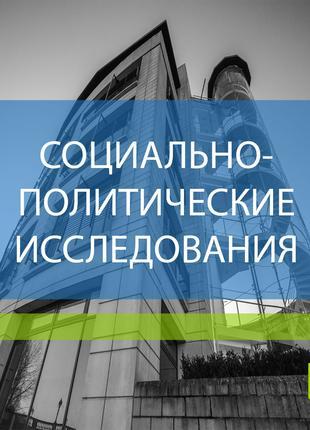 Анализ корпоративной культуры, социально-экономические, социал...