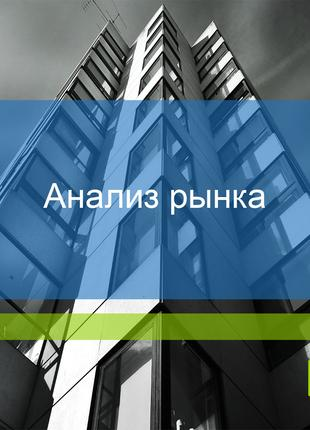 Анализ рынков, сегментация рынка, оценка потенциала рынка - за...