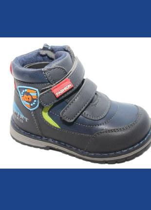 👞 ботинки демисезонные для мальчиков распродажа!