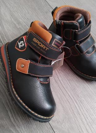 Ботинки демисезонные утепленные для мальчиков