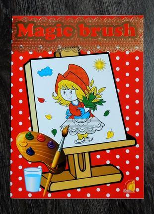 Детская водная раскраска книжка Magic brush Елвик