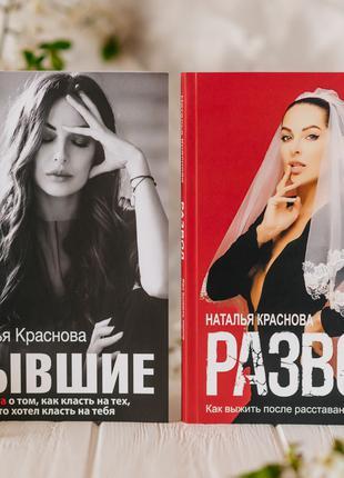 """Комплект книг: """"Бывшие"""", ''Развод''"""