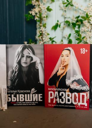 Полный комплект книг Натальи Красновой