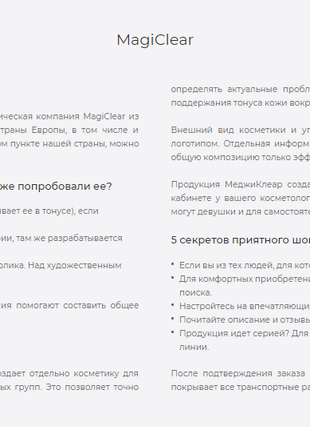 SEO/LSI-тексты для вашего сайта (копирайт, рерайт, перевод)