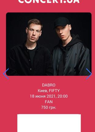 Продам 3 билета на DABRO, 18 июня, выгода 190 грн на билете