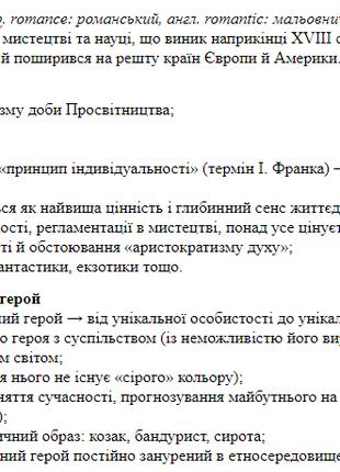 Подготовка к ЗНО, ДПА, репетиторство