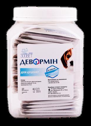 Таблетки противопаразитарного Девормин мини для щенков и собак...