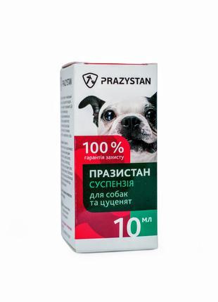 Суспензия от глистов антигельминтик для собак и щенков Празист...