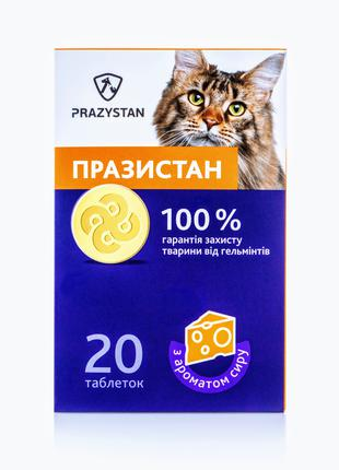 Таблетки от глистов антигельминтик для кошек Празистан Vitomax...