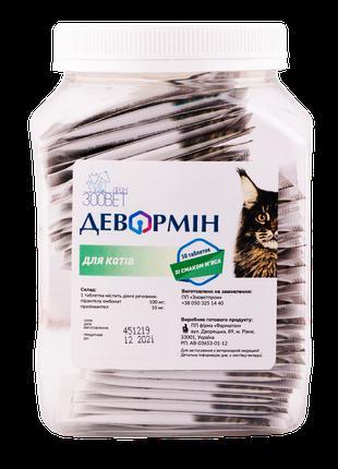 Таблетки противопаразитарные Девормин для котов № 50 (банка)