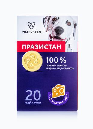 Таблетки от глистов антигельминтик для собак Празистан Vitomax...