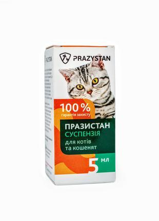Суспензия от глистов антигельминтик для кошек и котят Празиста...