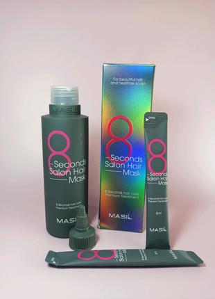 Маска Masil 8 Seconds Salon Hair Mask