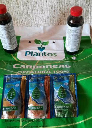 САПРОПЕЛЬ органіка 100%