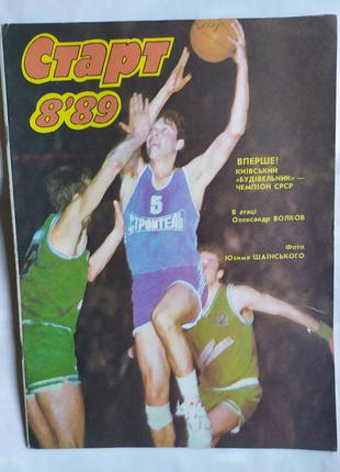 журнал Старт №8 за 1989 рік