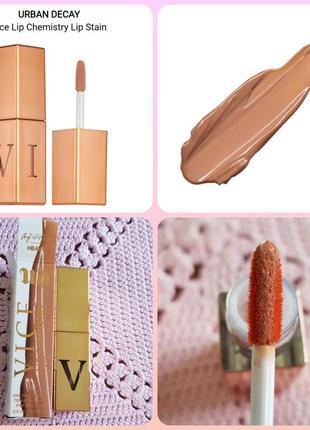 Urban decay vice lip chemistry lip stain heavy кремовый блеск ...