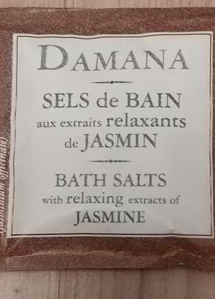 Соль для ванны damana