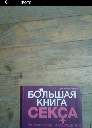 Большая книга любви