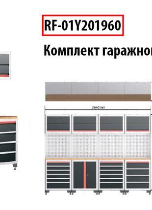 Комплект гаражной мебели 14 пр(507х1956х2840мм) ROCKFORCE RF-0...