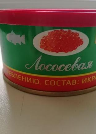 "Икра красная ЛОСОСЕВАЯ ""Сахалин"""